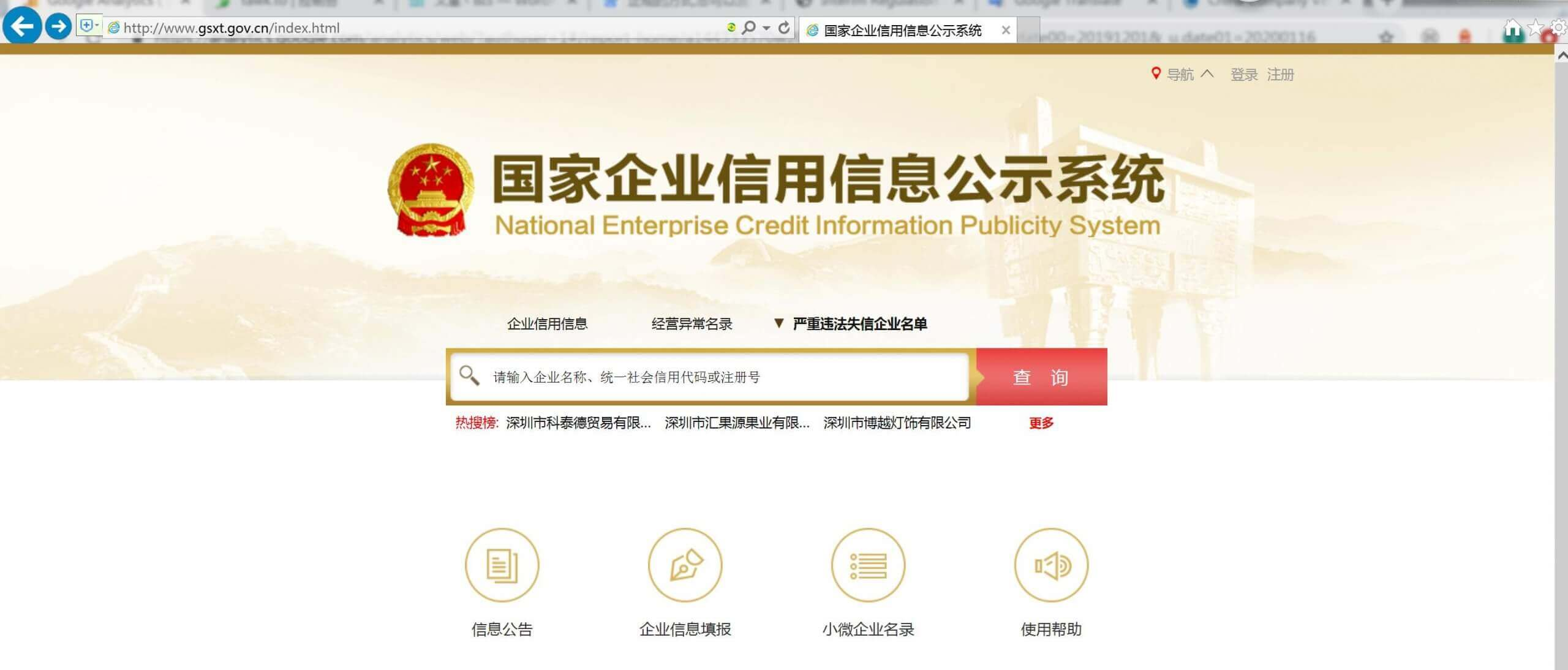 China enterprise credit system