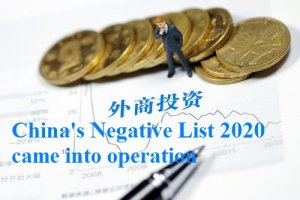 China's Foreign Investment Negative List 2020 came into operation