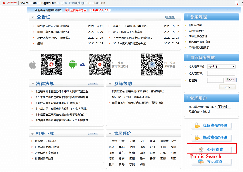 China Official ICP system