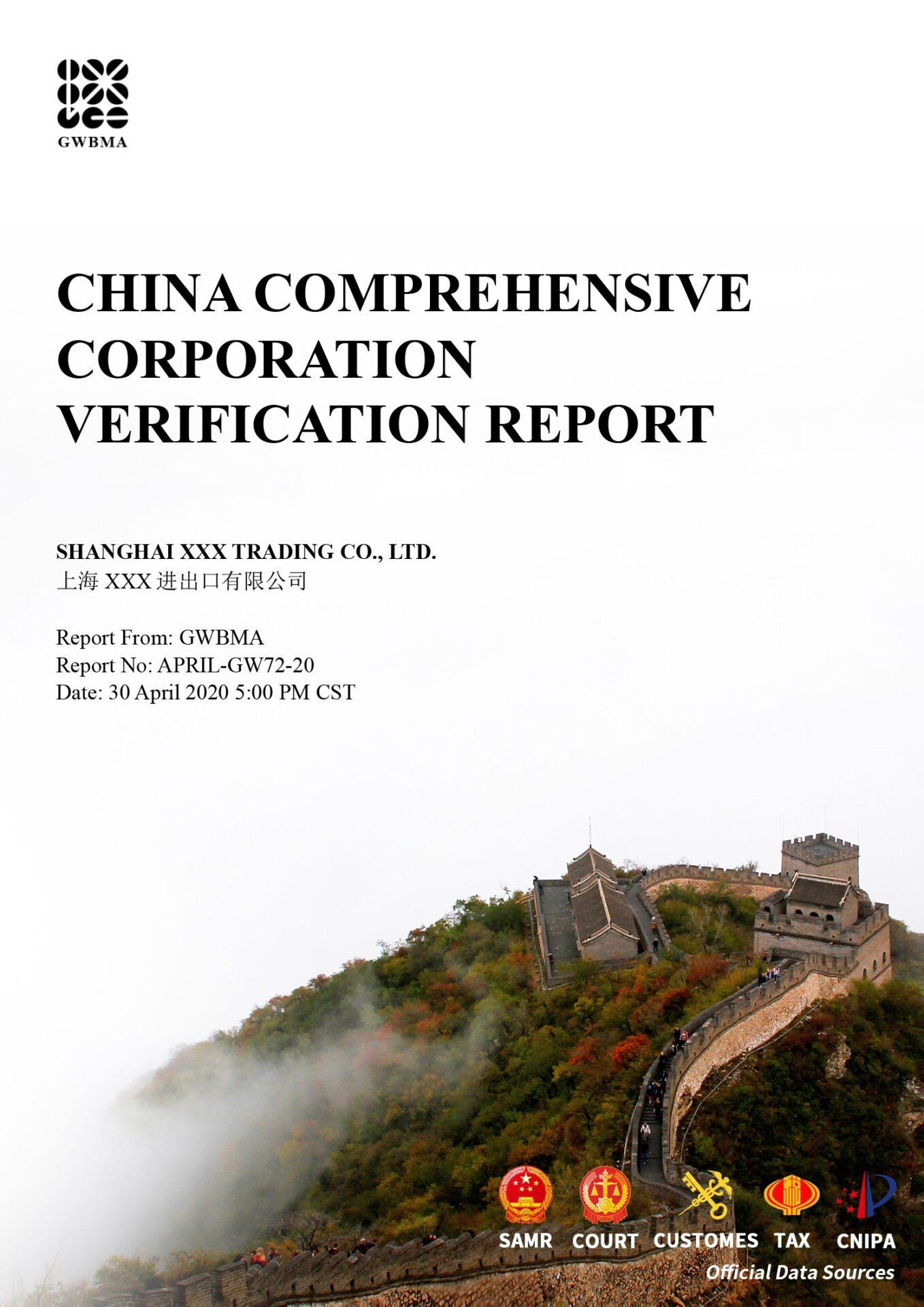 China Comprehensive Corporation Verification Report (1)