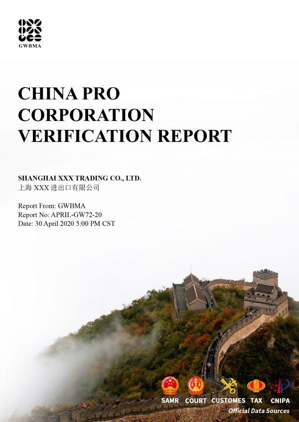 China Pro Corporation Verification Report (1)