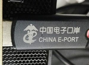 China E-port ukey 2020