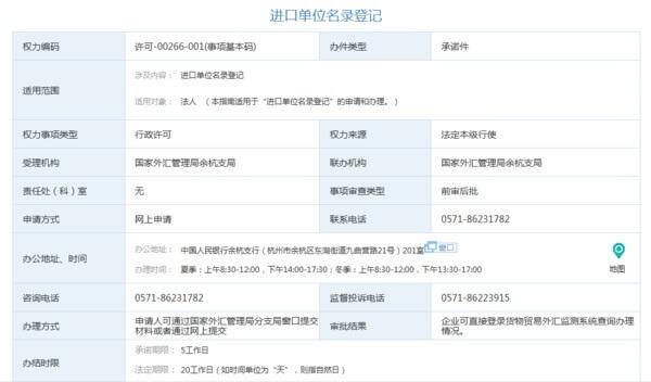 Import unit Administration Form