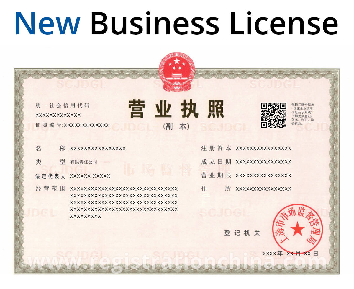China New Business License