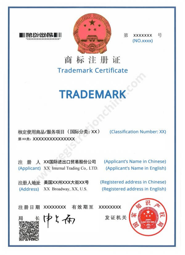 China Trademark Certificate