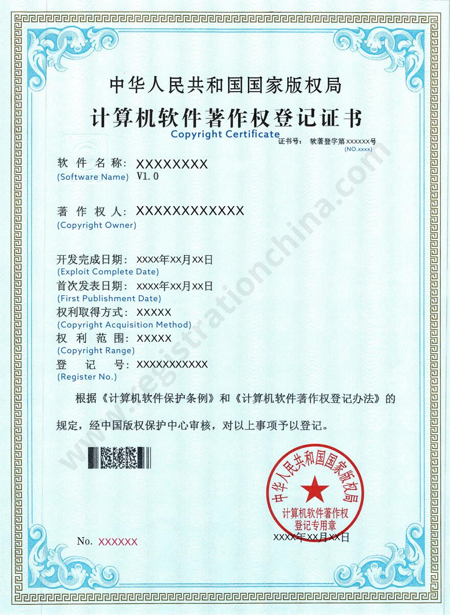 China Copyright Certificate