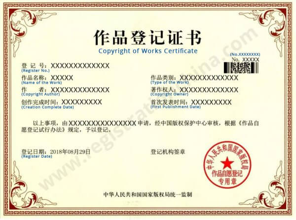 Copyright of Works Registration Certificate
