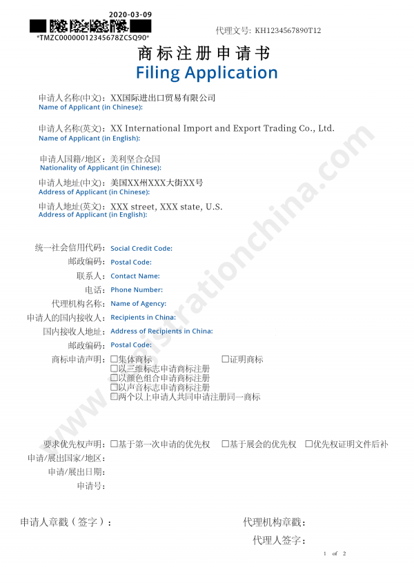 Trademark Filing Application 1