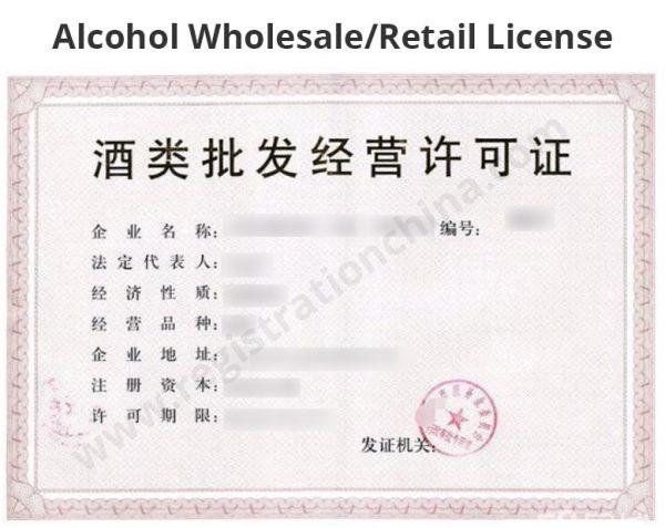 Alcohol Wholesale/Retail License