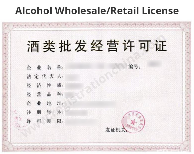Alcohol Wholesale/Retail License