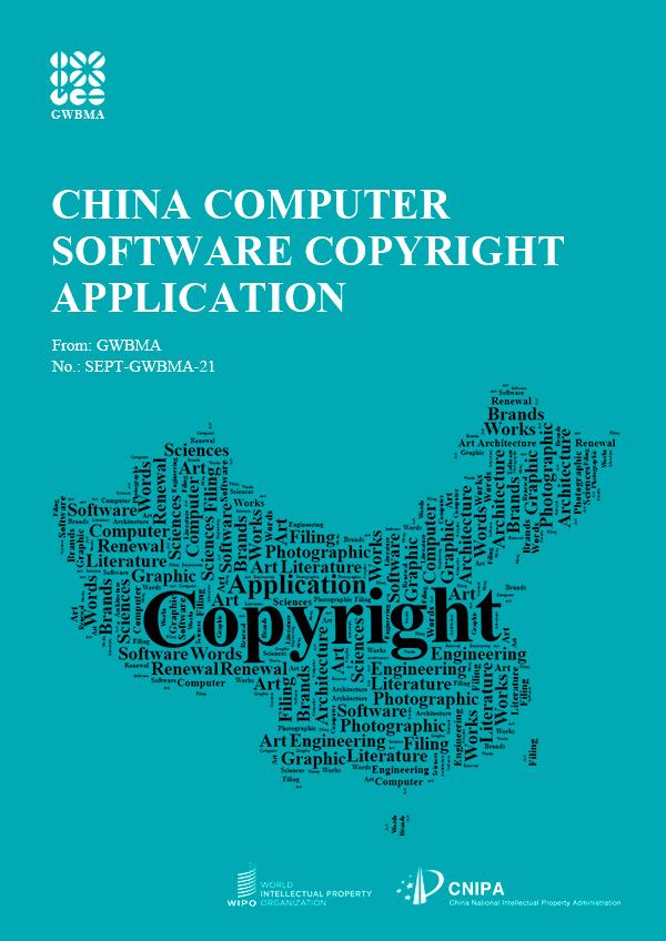 China Computer Software Copyright Application