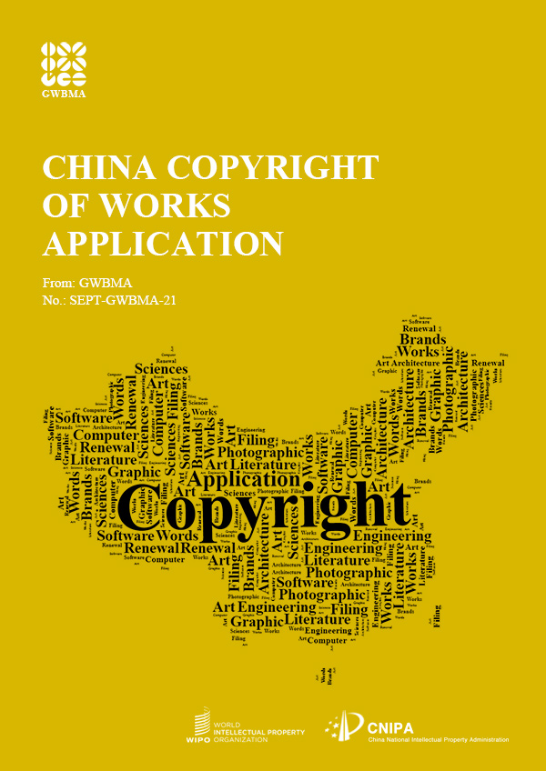 China Copyright Of Works Application