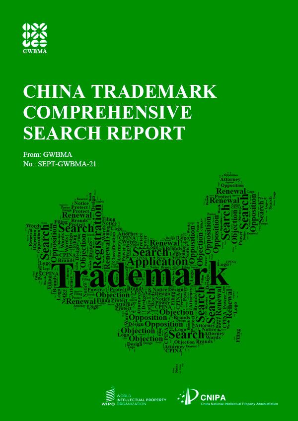 China Trademark Comprehensive Search Report