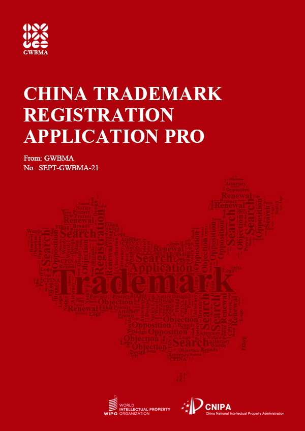 China Trademark Registration Application Pro