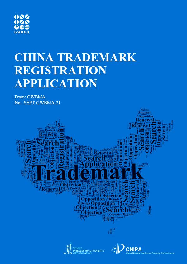 China Trademark Registration Application