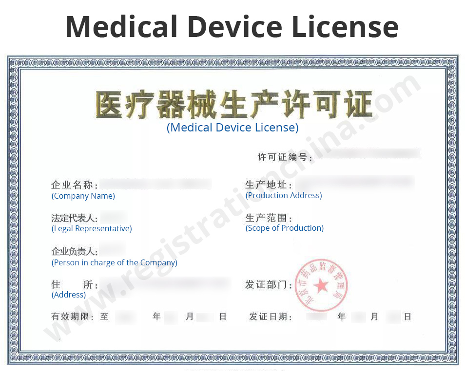 Medical Device License