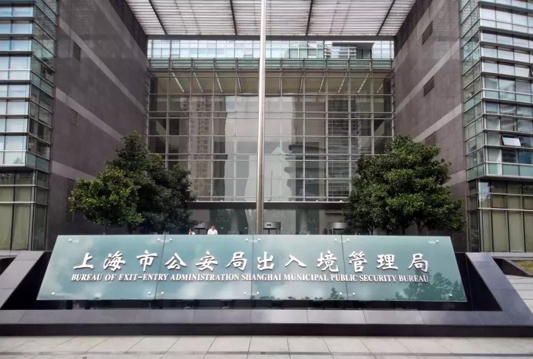 Exit Entry public security bureau